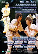 The 7th IBKO All Japan Open Karate Championship